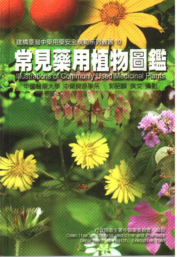 常见药用植物图鉴