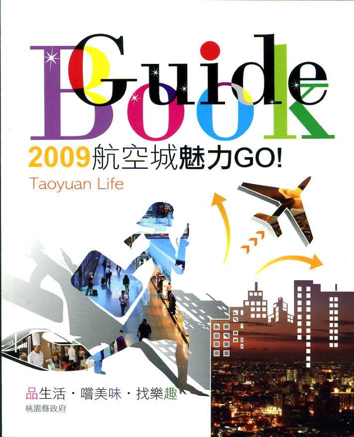 Guide Book 航空城魅力GO