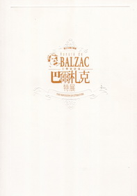 Balzac:The Napoleon of Literature