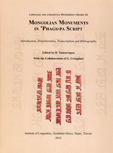 Mongolian Monuments in 'Phags-pa Script (英文版)