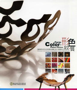 Form, color, pattern, quality:A microscopic journey through the aesthetics of living of Taiwan's aborigines Special exhibition publication