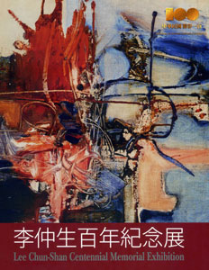 李仲生百年紀念展 Lee Chun-Shan Centennial Memorial Exhibition (中英對照)