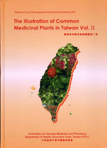 The Illustration of Common Medicinal Plants in Taiwan Vol.II (英文版-台灣常用藥用植物圖鑑第二冊)
