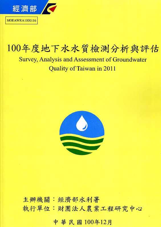 100年度地下水水質檢測分析與評估
