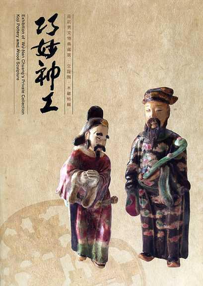 Exhibition of Wu-Nan Chunag