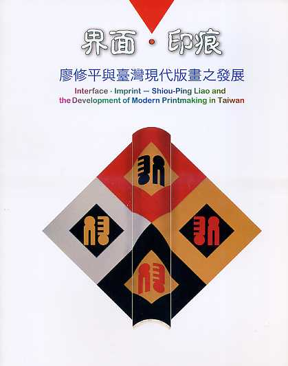 界面.印痕:廖修平與臺灣現代版畫之發展 Interface‧Imprint : Shiou-Ping Liao and the Development of Modern Printmaking in Taiwan(中英對照)