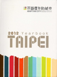 Taipei Yearbook 2012(英文版)