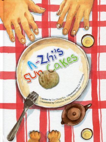 A-Zhi's Sun Cakes《Story of Taichung 英文繪本系列》