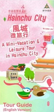 風城微旅行 A mini-vacation & Leisure Tour in Hsinchu City