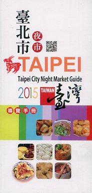 2015Taipei city night market guide(英文版)