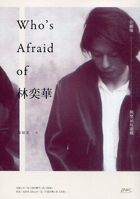 Who's afraid of 林奕