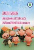 2015-2016 Handbook of Taiwan's National Health Insurance