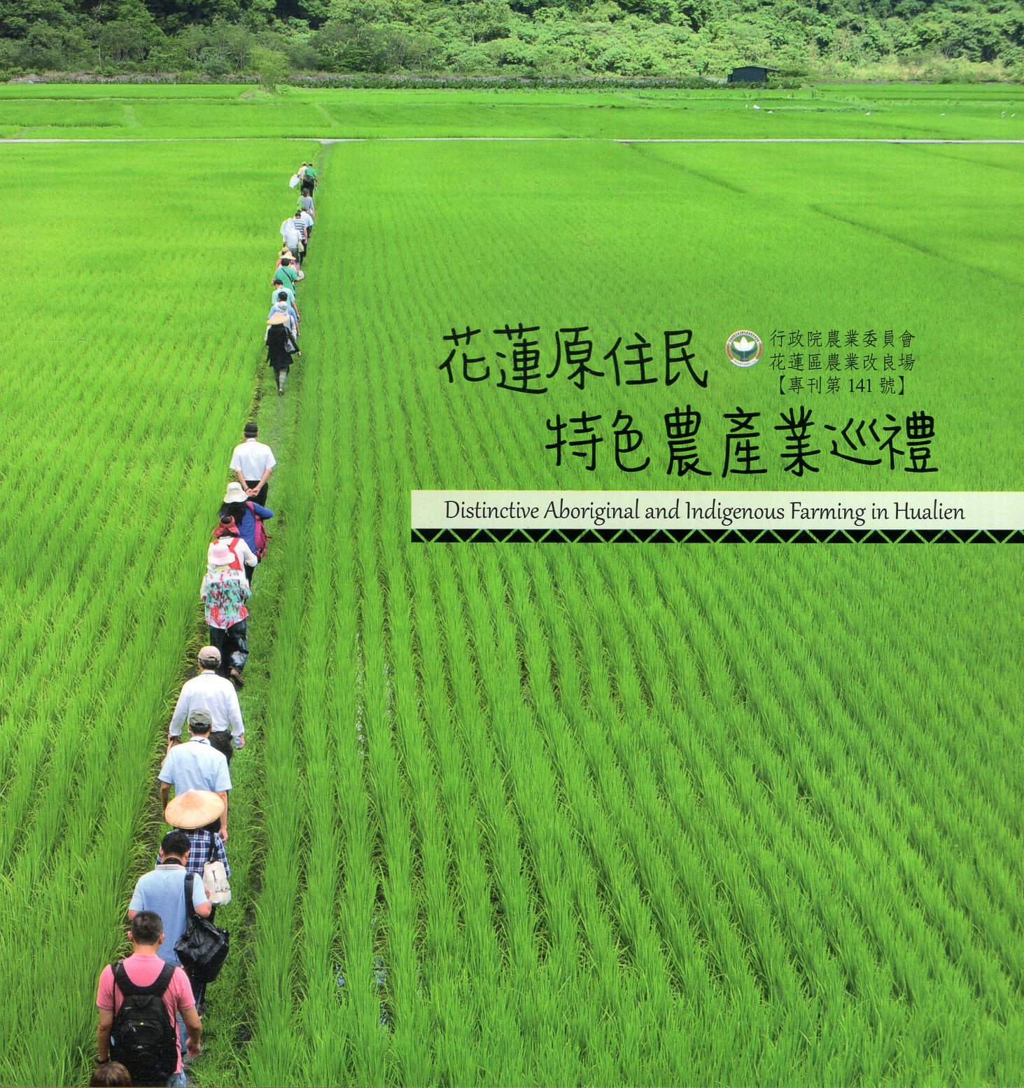 Distinctive Aboriginal and Indigenous Farming in Hualien