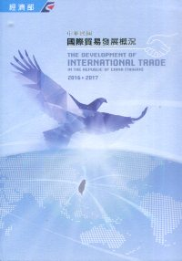 The Development of International Trade in the Republic of China (Taiwan) 2016-2017