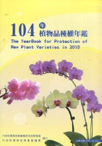 The Yearbook for Protection of New Plant Varieties in 2015