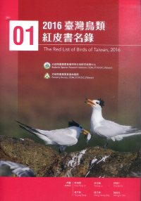 The Red List of Birds of Taiwan, 2016