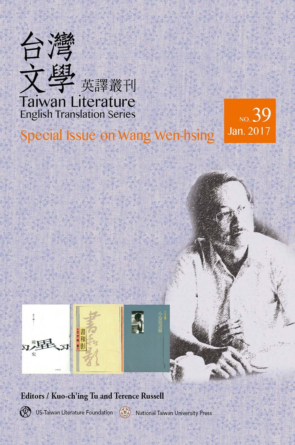 Taiwan Literature: English Translation Series 39(台灣文學英譯叢刊(No.39):王文興專輯)