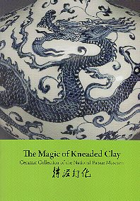 The Magic of Kneaded Clay:Ceramic Collection of the National Palace Museum 摶泥幻化 (英文版)