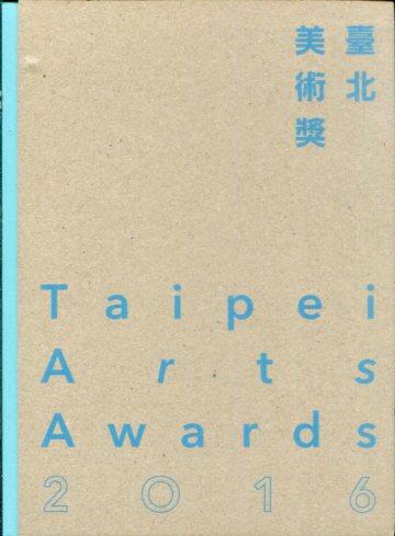 2016 Taipei Arts Awards