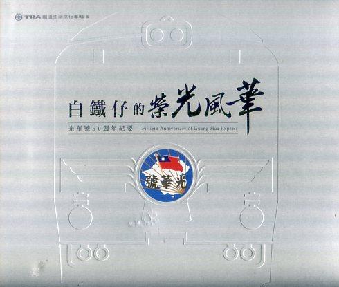 fiftieth anniversary of Guang-Hua express