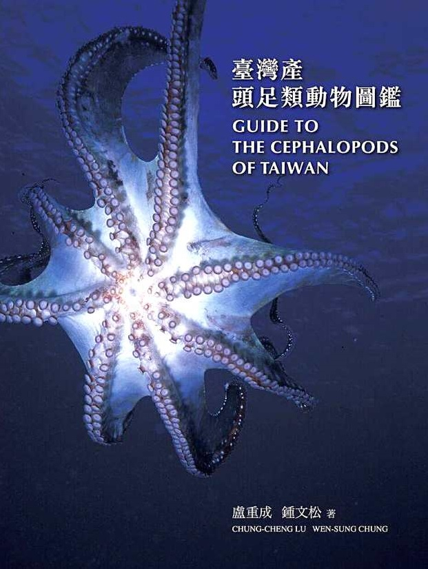 臺灣產頭足類動物圖鑑 Guide to the Cephalopods of Taiwan