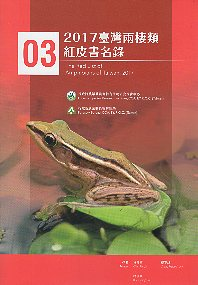 The Red List of Taiwanese Amphibians, 2017