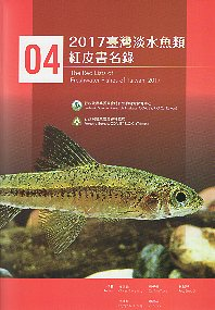 The Red Lists of Freshwater Fishes of Taiwan, 2017