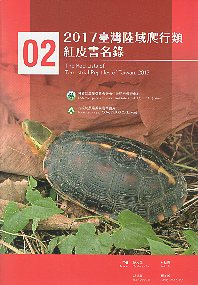 The Red Lists of Terrestrial Reptiles of Taiwan, 2017