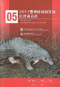 The Red List of Terrestrial Mammals of Taiwan, 2017