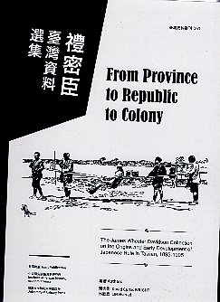 From Province to Republic to Colony