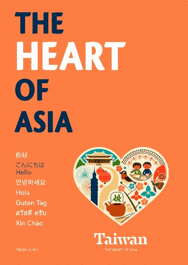 The Heart of Asia-日文版