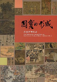 The Making of a National Treasure:Select Masterpieces of Painting and Calligraphy in the Museum Collection