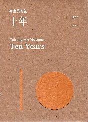 Taitung Art Museum ‧ Ten Years