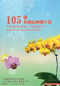 The YearBook for Protection of New Plant Varieties in 2016