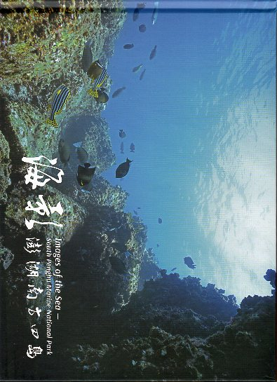 Images of the Sea-South Penghu Marine National Park