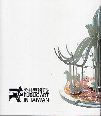 105年公共藝術年鑑 Public Art in Taiwan Annual 2016