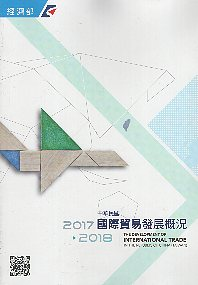 The Development of International Trade in the Republic of China (Taiwan) 2017-2018