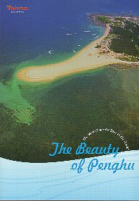 The Beauty of Penghu-The Most Beautiful Bays in the World