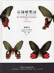 Butterfly Fauna of Taiwan Volume I Papilionidae
