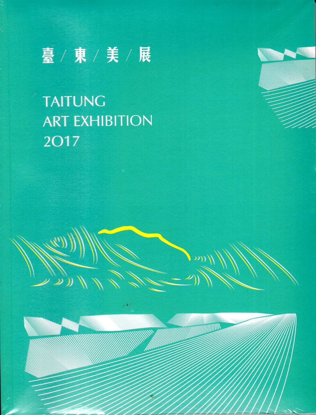 2017臺東美展 TAITUNG ART EXHIBITION 2017