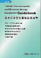 Taiwan Environmental Equipment Guide 2017~2018