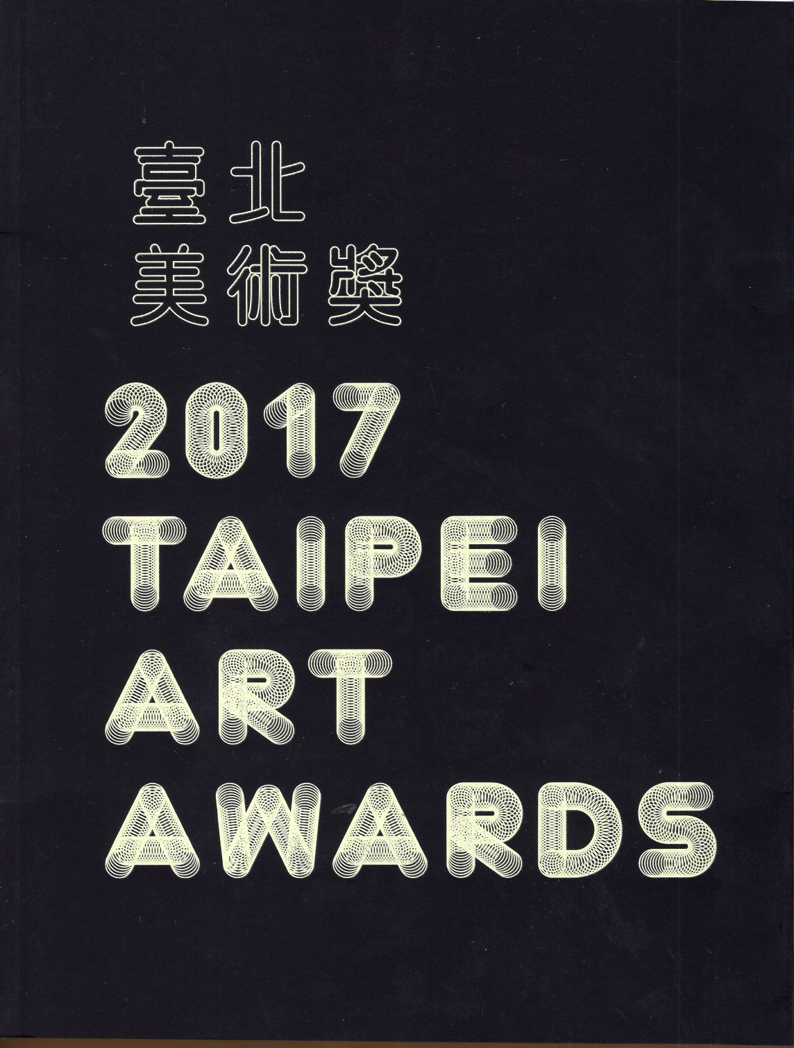 2017 Taipei Art Awards
