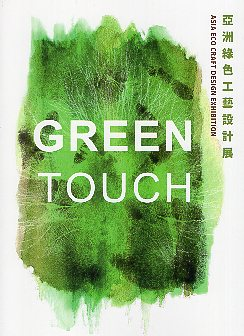 Green Touch:亞洲綠色工藝設計展Asia Eco Craft Design Exhibition