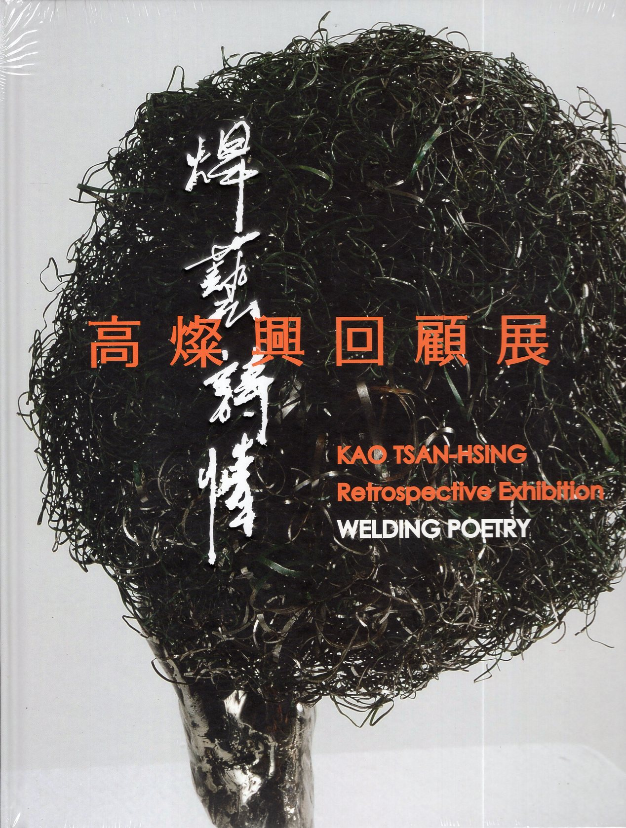 Welding Poetry: Kao Tsan-Hsing Retrospective Exhibition
