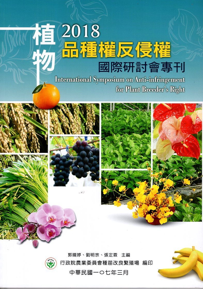 International Symposium on Anti-infringement for Plant Breeder Right
