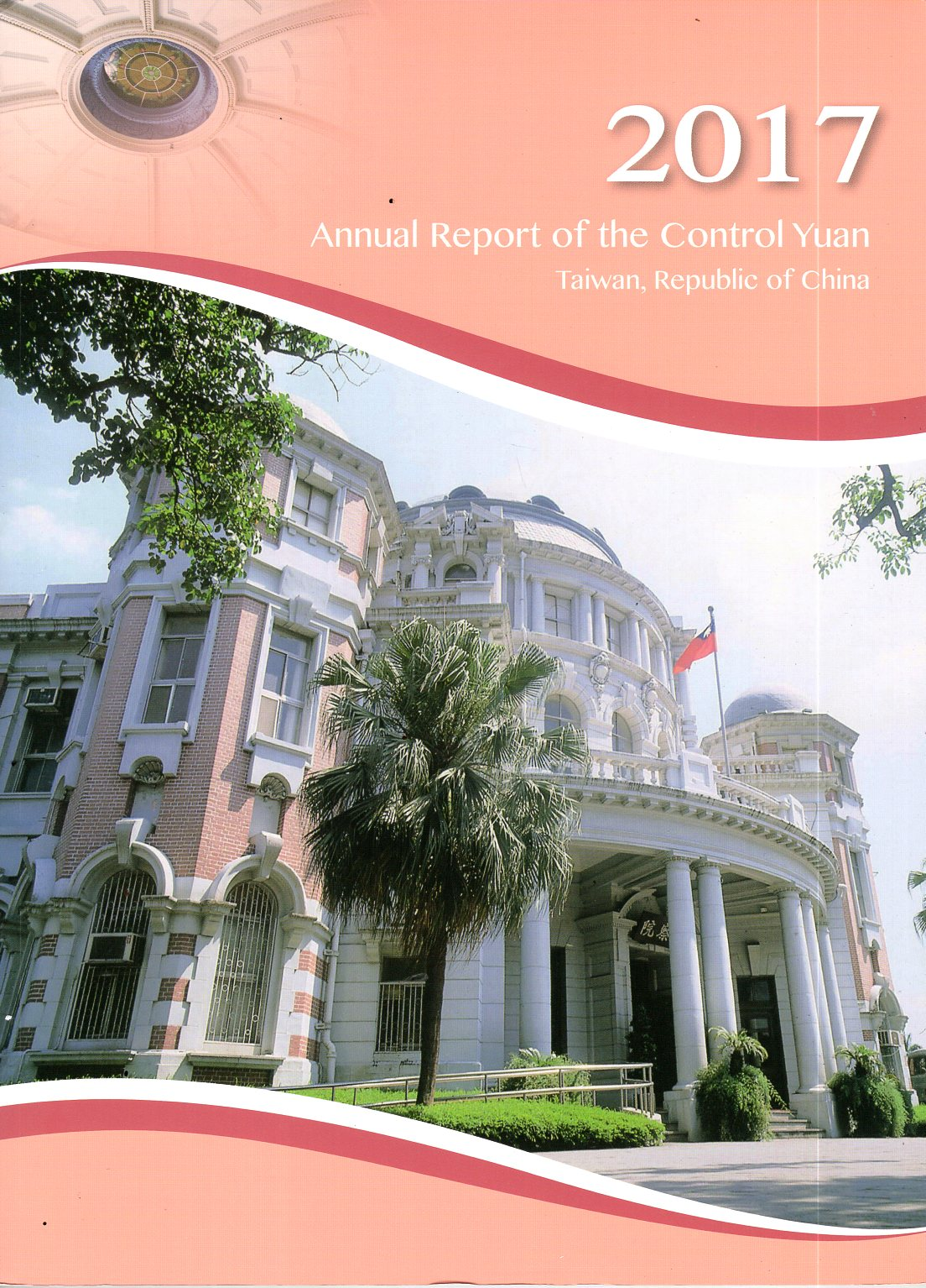 Annual Report of the Control Yuan, 2017