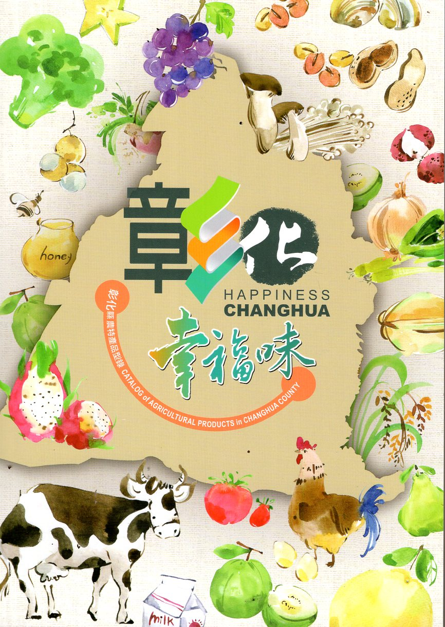 Happiness Changhua: Catalog of Agricultural Products in Changhua County