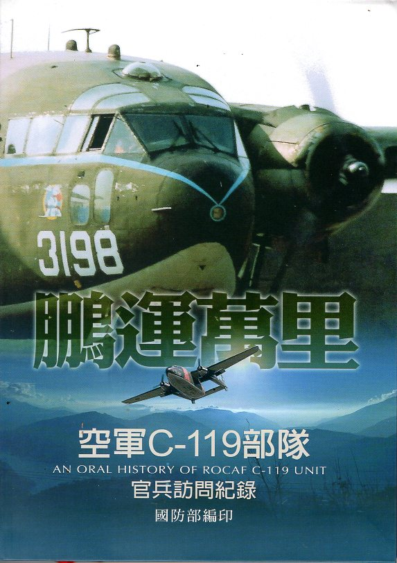鵬運萬里:空軍C-119部隊官兵訪問紀錄(精裝本)