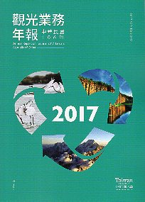 Annual Report on Tourism 2017 Taiwan