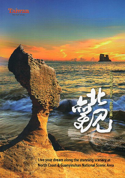 Live your dream along the stunning scenery at North Coast & Guanyinshan National Scenic Area